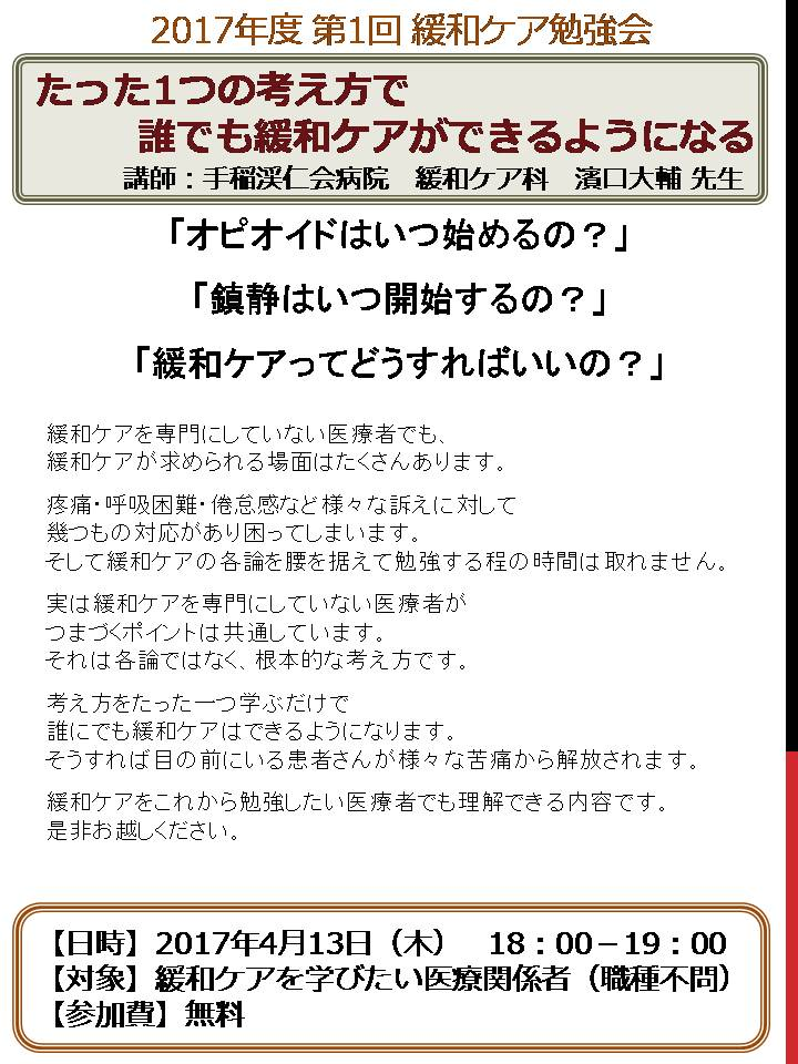 かんわケア勉強会2017-1 - コピー