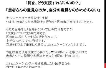 FBかんわケア勉強会2017-2