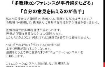 FBかんわケア勉強会2017-3