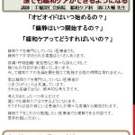 FBかんわケア勉強会2017-1